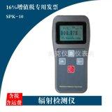 SPK-10輻射檢測儀  X、γ、硬β射線檢測儀 手持式放射性檢測儀