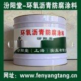供应、环氧沥青防腐涂料、环氧沥青防腐材料