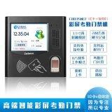 塞伯羅斯CB035NCF彩屏門禁考勤機IC卡+指紋