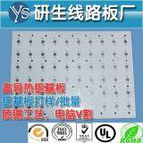 研生鋁基板生產 LED燈鋁基板 鋁基線路板