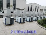 南京艾可頓泳池除溼熱泵廠家定制