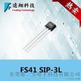 小家電電動車驅動電子換向無刷直流電機霍爾FS41型號開關