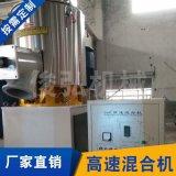 500l高速混合機 立式滾筒攪拌機 多用途高速混合機
