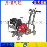 山東省鼎佳機械瀝青水泥路面開槽機專業生產馬路開槽機