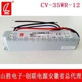 創聯防水電源CV-35WR-12顯示屏電源