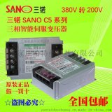 三锘SANO IST-C5-060三相智能伺服变压器全新原装6KVA