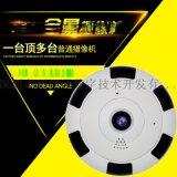 360度全景攝像機無死角監控攝像機1080P