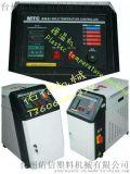 佑信平安国际娱乐平台 塑料辅机 模具温度控制机  模温机