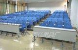 廠家定制會議室學校報告廳階梯教室連排課桌椅