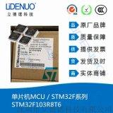 應用於通信、計算機電子IC芯片STM32F103R8T6單片機進口原裝ST