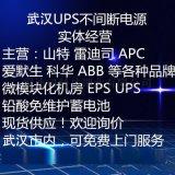 武汉地区机房建设_精密空调_UPS电源安装巡检