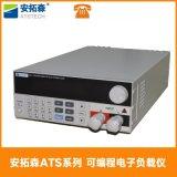 厂家直销直流电子负载 ATS8512电子负载仪 150V/60A/300W