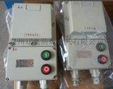 BDZ52-63/3P防爆漏電開關保護器