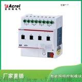智能照明8路开关驱动器 16A 智能照明控制模块 安科瑞ASL100-S8/16