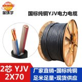 廠家直銷 金環宇電纜 YJV 2*70電纜批發 交聯聚乙烯電纜 國標純銅