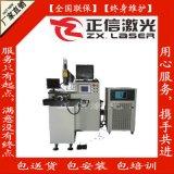 不锈钢自动焊接设备激光焊接技术三通管激光焊接机