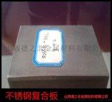 Q345R+316(壓力容器用)不鏽鋼復合鋼板
