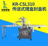 KR-CSL310-传送式理盒封盒机 外贸封盒机 出口封盒机 山东热熔胶封口机 纸盒包装机