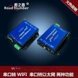 RS232/485转WIFI/RJ45串口服务器 串口转wifi模块 wifi串口服务器