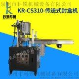 科锐热熔胶封盒机KR/FH310