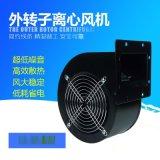 诚亿130FLJ5 小型鼓风机 外转子离心风机 商用电磁炉散热风机 外转子鼓风机