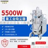 工廠吸鐵屑大型大功率工業吸塵器潔威科WB-552