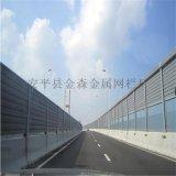 桂林金属公路声屏障厂家@铁路声屏障厂家@吸音板