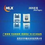 全光譜led植物生長燈光源2835 0.2-0.5W 660-730nm燈珠LED植物燈