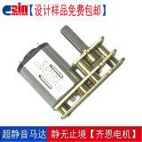 050电子锁微型有刷电机卷发器直流齿轮减速马达