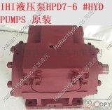 IHI-HPD7-6叶片泵hydraulic pumps石川岛锚机液压泵原装中压油泵