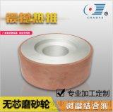金剛石砂輪無芯磨樹脂結合劑異形砂輪加工定制