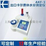 出口AKF-1卡爾費休水分測定儀