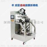 面膜分取装置 面膜自动放膜机 自动取膜分离机