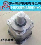 苏州减速机台湾利  行星齿轮减速机PB120-10低背隙静音代替广用新宝