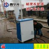 江西蒸汽發生器價格48kw混凝土養生機