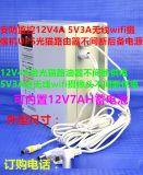安防5V3A無線wifi監控攝像頭12V4A網路UPS直流後備不間斷適配電源