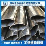 光面316L不锈钢椭圆管, 316不锈钢椭圆管