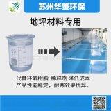 环氧地坪材料  环保增塑剂HC160不含邻笨