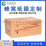 佛山辰泰纸品高强度蜂窝纸箱定制重型环保包装箱厂家
