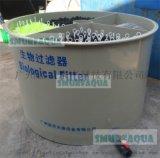 漁悅迴圈水處理設備 圓形PP 生物濾池