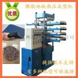 熱銷彩色橡膠地磚成型機 自動多層出模地墊熱壓硫化機