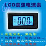 YB5135D 三位半 LCD 液晶 直流 数显电流表 数字电流表头 ICL7106