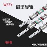 國產微型直線導軌滑塊滑軌MGN/MGW
