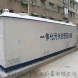 物流中污水處理設設備 地埋式污水處理設備 源豐環保