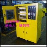 小型塑料壓片機電加熱熱壓成型機30T平板*化機