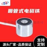 吸盘电磁铁 优质电磁铁厂家定制 自保持吸盘电磁铁