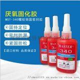 340厌氧胶螺丝胶螺纹紧固剂管道密封零件固持胶