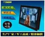 7寸觸摸屏工業平板電腦品牌首選研源科技