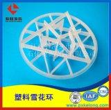 吸水塔DN95PP雪花環填料優質聚丙烯雪花環填料
