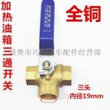T型L型加厚黃銅三通球閥水閥氣閥開關三通銅球閥門